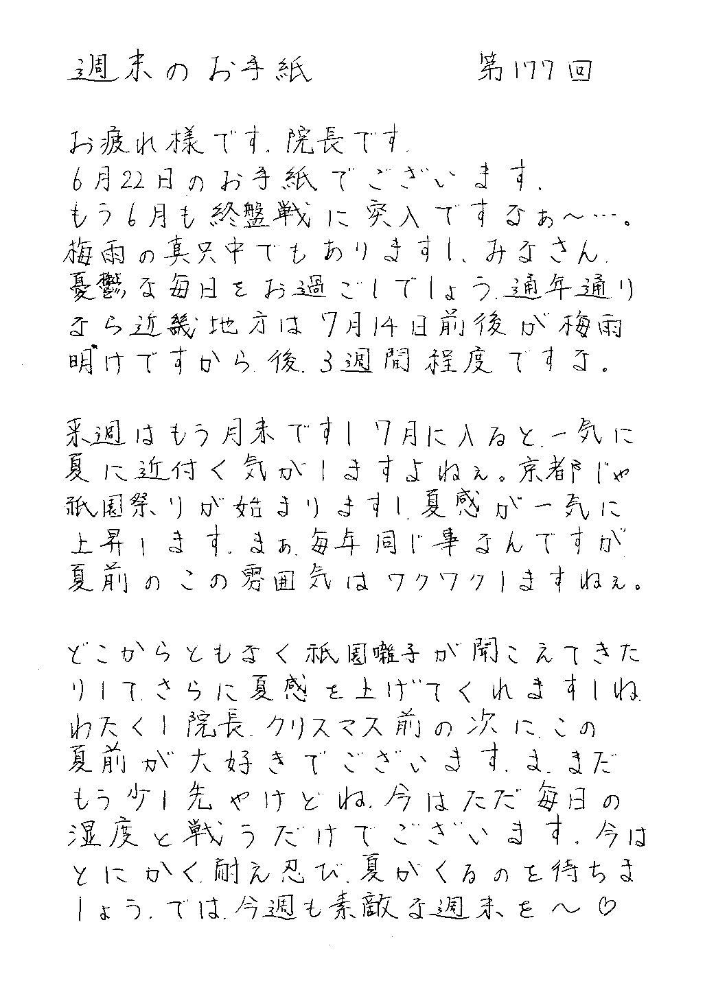 お手紙 梅雨